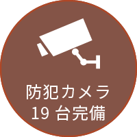 防犯カメラ16台完備